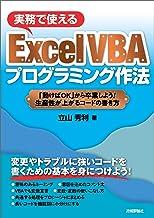 表紙: 実務で使える Excel VBA プログラミング作法 ~「動けばOK」から卒業しよう!生産性が上がるコードの書き方   立山 秀利