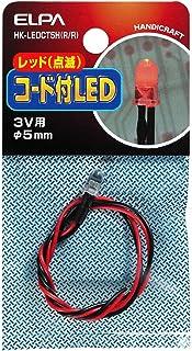 ELPA コード付LED 3V用 φ5mm 点滅レッド HK-LEDCT5H(R/R)