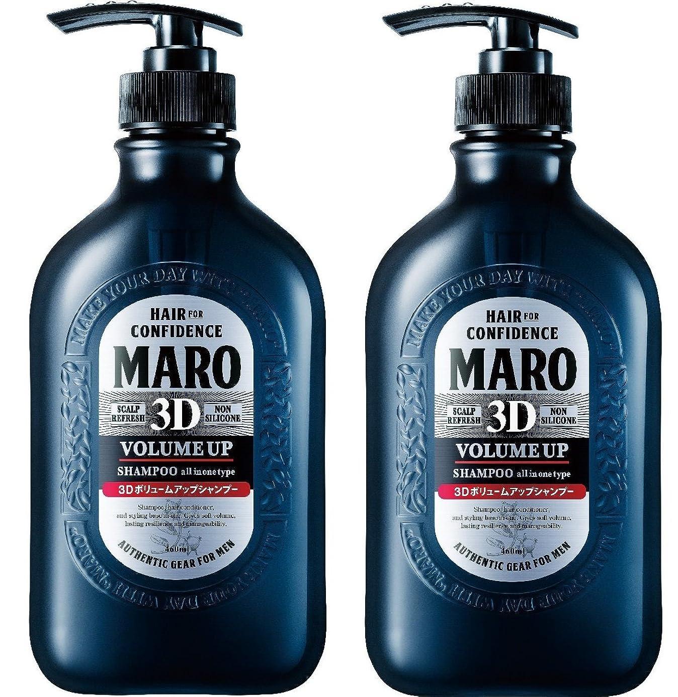 グレー透けるその結果【2個セット】MARO 3Dボリュームアップ シャンプー EX 460ml×2