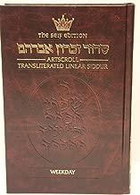 ArtScroll Transliterated Linear Siddur -Weekday (Seif Edition)