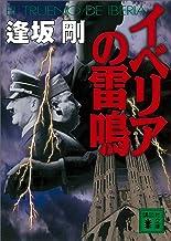 表紙: イベリアの雷鳴 イベリア・シリーズ (講談社文庫) | 逢坂剛