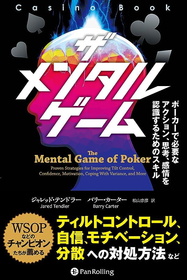 ホイッスル茎深くザ メンタル ゲーム ──ポーカーで必要なアクション、思考、感情を認識するためのスキル