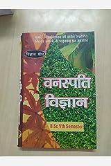 BANASPATI VIGYAN -5th SEMESTER (KUMAUN UNIVERSITY) Paperback