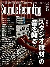 表紙: サウンド&レコーディング・マガジン 2018年5月号 | サウンド&レコーディング・マガジン編集部