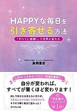 表紙: HAPPYな毎日を引き寄せる方法 | 高岡 亜依