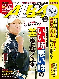 アルバトロス・ビュー No.812 [雑誌] ALBA