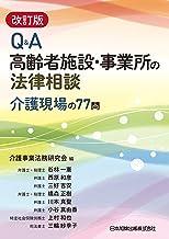 改訂版 Q&A 高齢者施設・事業所の法律相談―介護現場の77問―
