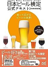 表紙: 日本ビール検定公式テキスト 2018年4月改訂版 | 一般社団法人日本ビール文化研究会