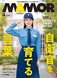 MAMOR(マモル) 2021年 4 月号[雑誌] (デジタル雑誌)
