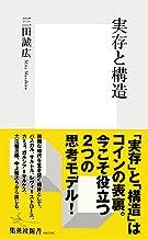 表紙: 実存と構造 (集英社新書) | 三田誠広