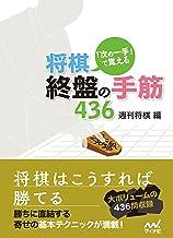 表紙: 「次の一手」で覚える 将棋・終盤の手筋436 (マイナビ将棋文庫) | 週刊将棋