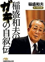 表紙: 稲盛和夫のガキの自叙伝 (日本経済新聞出版) | 稲盛和夫