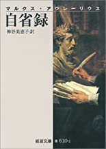 表紙: マルクス・アウレーリウス 自省録 (岩波文庫) | 神谷 美恵子