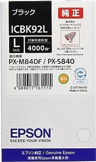 EPSON 純正インクカートリッジ ICBK92L ブラック 大容量