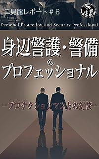 二見龍レポート#8『身辺警護・警備のプロフェッショナル』プロテクションマンとの対談