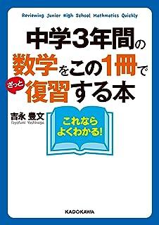 中学3年間の数学をこの1冊でざっと復習する本 (中経の文庫)