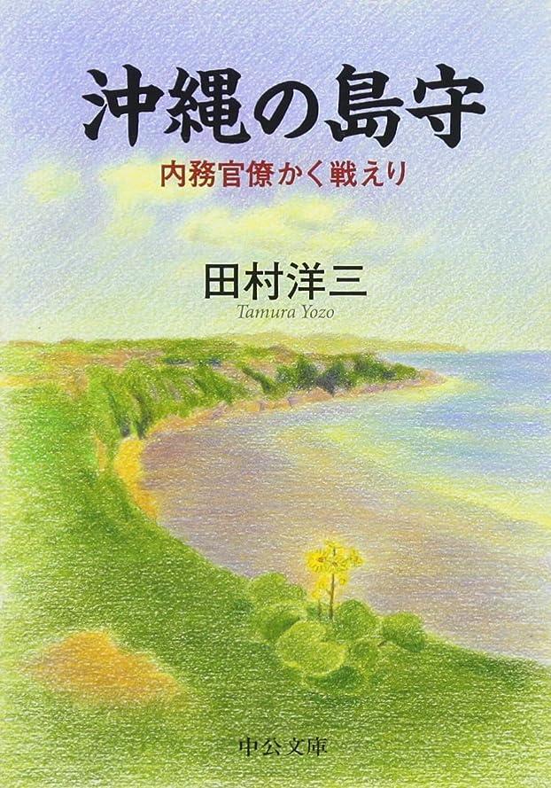オペレーターガジュマル欠陥沖縄の島守―内務官僚かく戦えり (中公文庫 (た73-1))