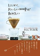 表紙: とにかく、おいしい珈琲が飲みたい | 中川ワニ