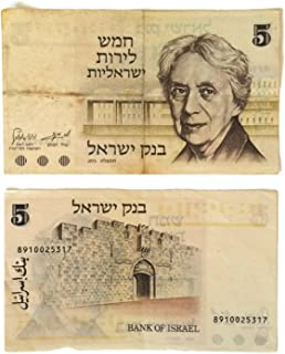 Israel 5 Lira Pound Banknote 1973 (Fourth Series of the Pound) Rare Vintage Money