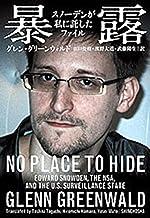表紙: 暴露―スノーデンが私に託したファイル― | グレン・グリーンウォルド