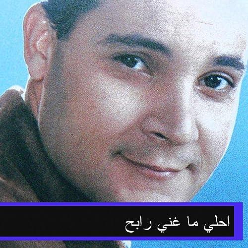 TÉLÉCHARGER MP3 RABAH DRIASSA