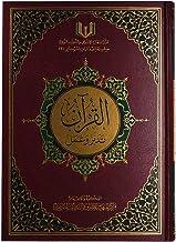 القرآن الكريم تدبر وعمل