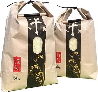 令和2年度産 新潟県産 昔ながらのコシヒカリ 100% 極レア 精米 白米 10Kg(5Kg×2) 産地直送米 熊谷農園