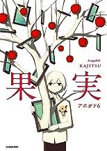 表紙: 果実 (中経☆コミックス) | アボガド6