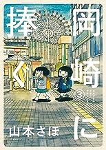 表紙: 岡崎に捧ぐ(3) (コミックス単行本) | 山本さほ