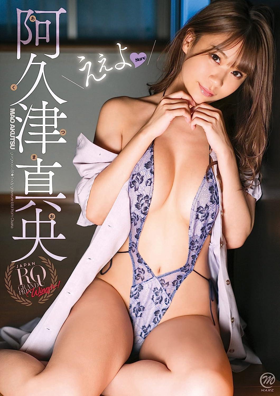 元レースクイーン 阿久津真央 Akutsu Mao さん グラビア作品リスト