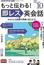 表紙: NHKテレビ もっと伝わる!即レス英会話 2020年 10月号 [雑誌] (NHKテキスト)   NHK出版 日本放送協会