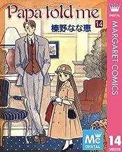 表紙: Papa told me 14 (マーガレットコミックスDIGITAL) | 榛野なな恵