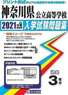 神奈川県公立高等学校過去入学試験問題集2021年春受験用