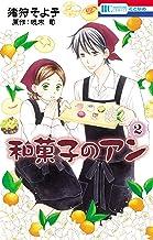 表紙: 和菓子のアン 2 (花とゆめコミックス) | 猪狩そよ子