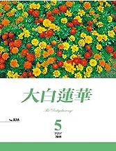 表紙: 大白蓮華 2019年 5月号 | 大白蓮華編集部