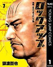 表紙: ロックアップ 1 (ヤングジャンプコミックスDIGITAL) | 猿渡哲也