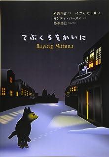てぶくろをかいに: Buying Mittens (バイリンガル絵本)