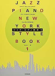 ニューヨークスタイル ジャズピアノ教本(1) バリー・ハリス・メソードによる