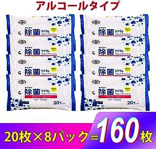 【8セット 在庫有り】 ウェットティッシュ 除菌 アルコールタイプ 99.99除菌 詰替 20枚入 (8)