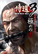 表紙: 侍道3 公式ガイドブック 極めの書 (ファミ通の攻略本) | スパイク・チュンソフト