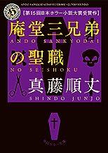 表紙: 庵堂三兄弟の聖職 (角川ホラー文庫) | 真藤 順丈