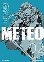 表紙: 楚漢列伝α METEO 2巻 | 秦 和生