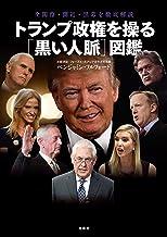 表紙: トランプ政権を操る[黒い人脈]図鑑 (SPA!BOOKS) | ベンジャミン・フルフォード