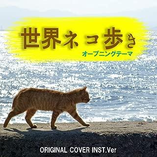 岩合光昭の世界ネコ歩き オープニングテーマ ORIGINAL COVER INST.Ver