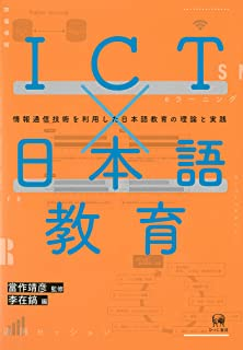 ICT×日本語教育—情報通信技術を利用した日本語教育の理論と実践