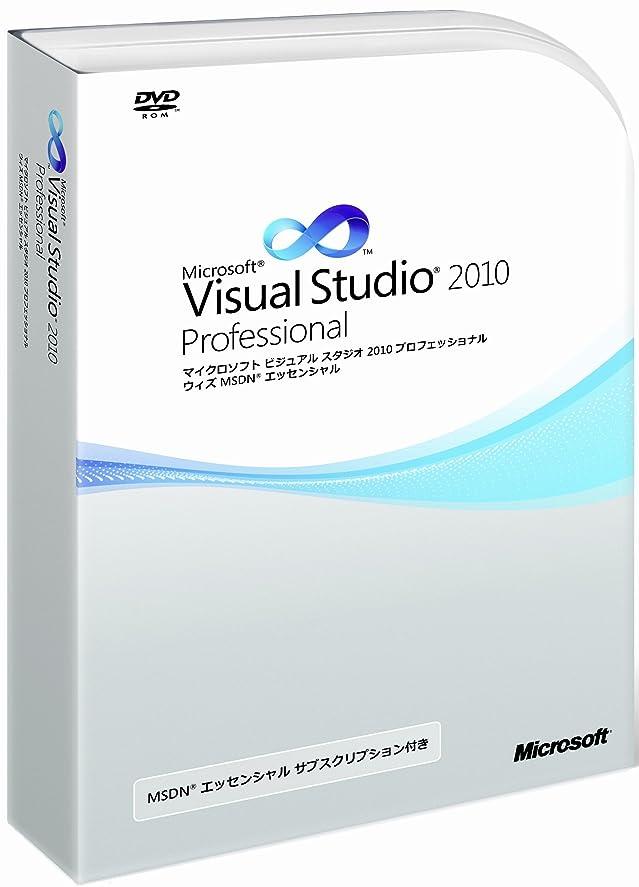 デジタル凝縮する聖人Microsoft Visual Studio 2010 Professional