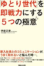 表紙: 「ゆとり世代」を即戦力にする5つの極意 | 伊庭正康