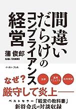 表紙: 間違いだらけのコンプライアンス経営 | 蒲俊郎