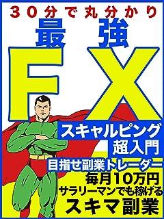 最強FX超入門 スキャルピング : 目指せ副業トレーダー サラリーマンでも稼げる スキマ副業