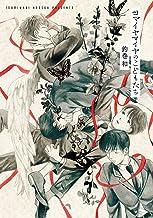 ヨマイヤマイヤのこどもたち (カドカワデジタルコミックス)